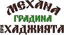 """Механа """"При Хаджията"""" Logo"""